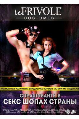 Плакат Police от Le Frivole